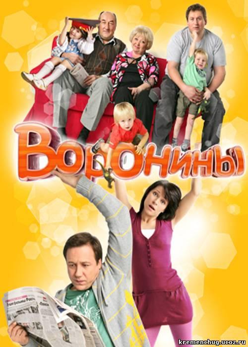 «Смотреть Онлайн Воронины 8 Сезон 3 Серия» / 2011
